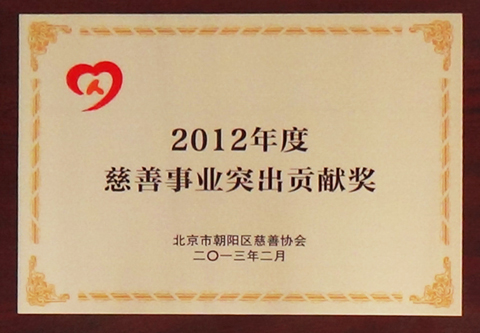 Starget won charity contribution award