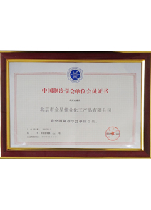 Starget won the member of Chinese refrigeration industry certificates